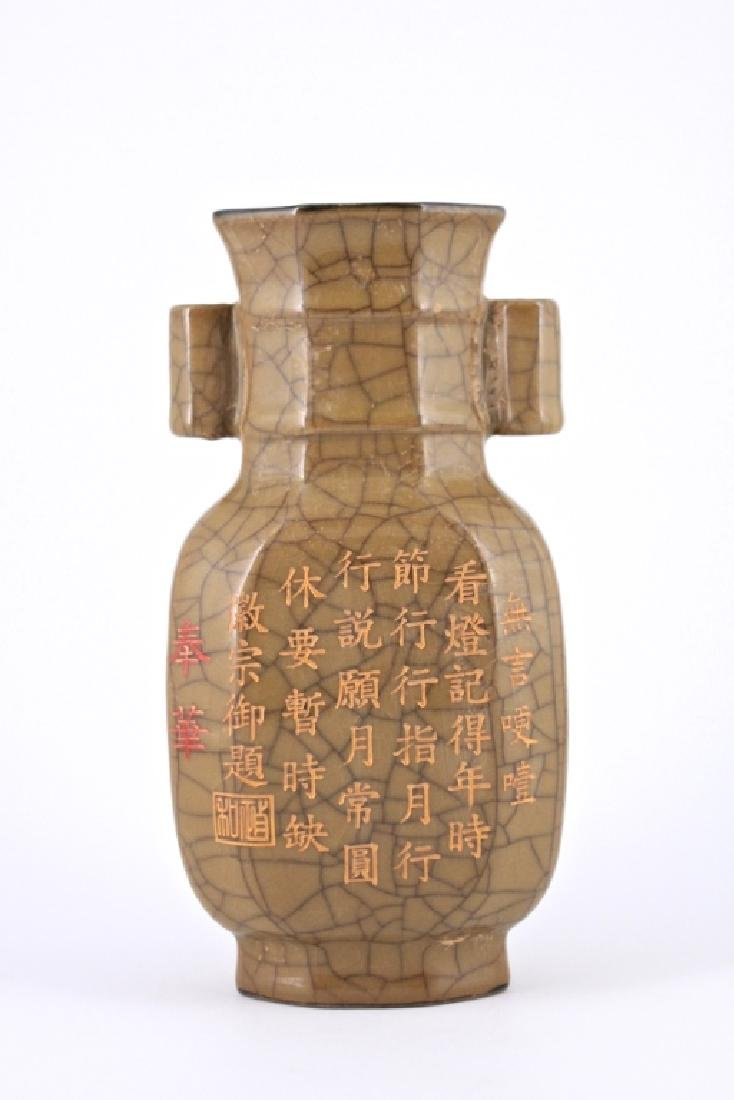 Song Ge Yao Crackle Double-Ear Vase with Peom