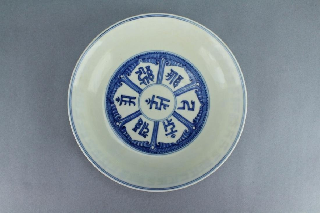 Ming Blue&White Tibetan Character Plate ChengHua M - 2