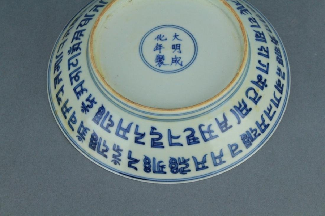 Ming Blue&White Tibetan Character Plate ChengHua M - 4