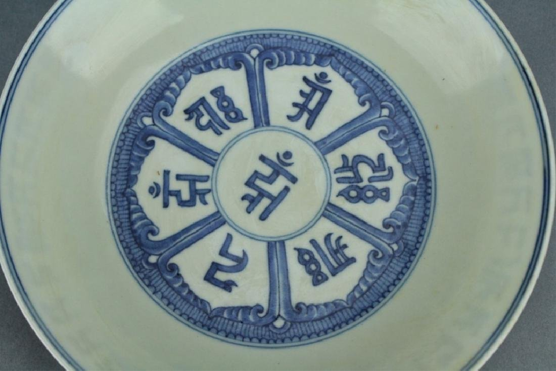 Ming Blue&White Tibetan Character Plate ChengHua M - 5