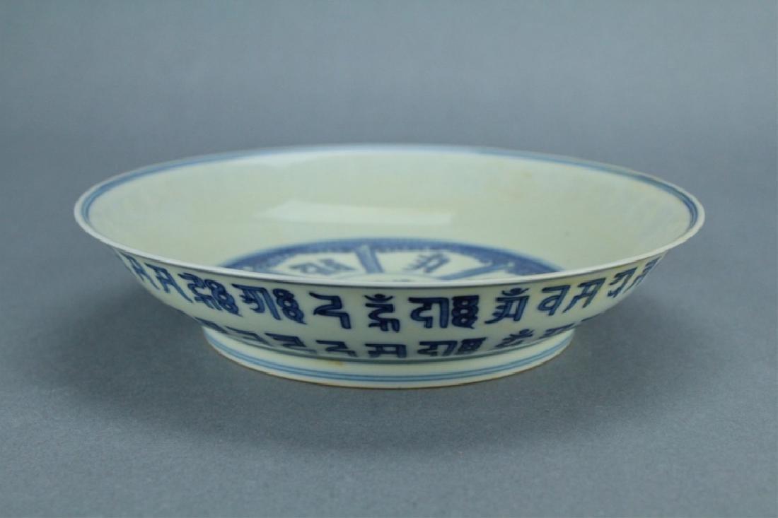 Ming Blue&White Tibetan Character Plate ChengHua M - 6