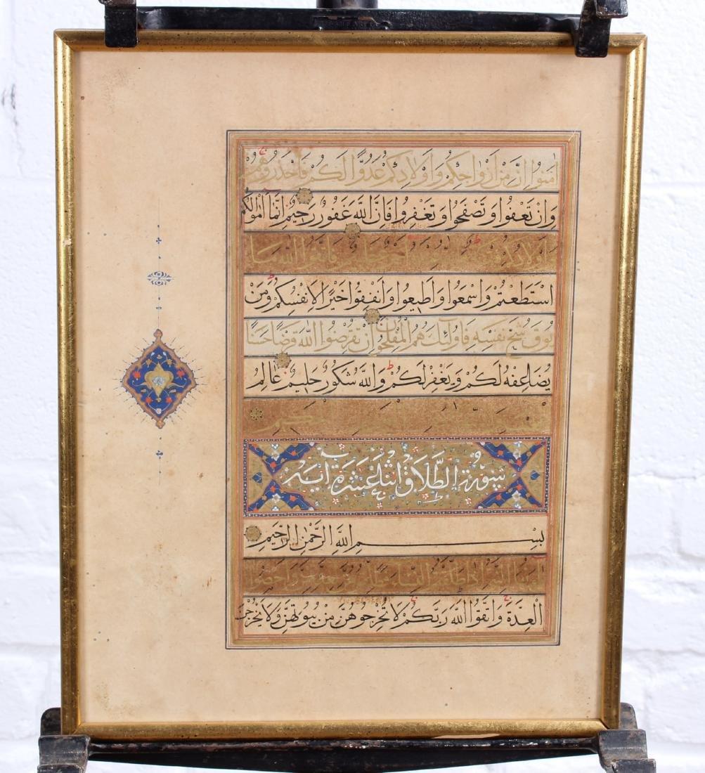 Antique Islamic Illuminated Manuscript Leaf.