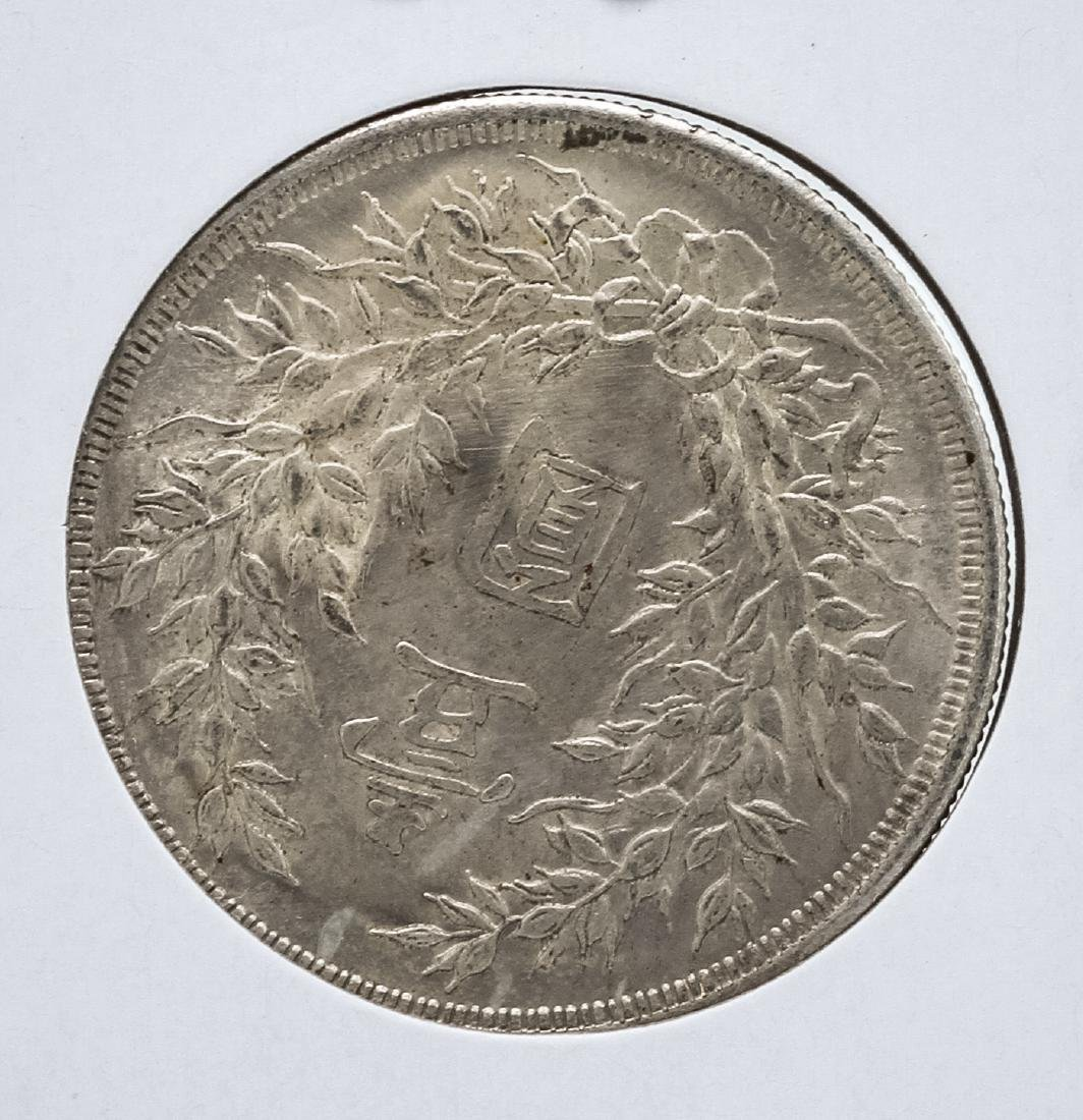 Chinese Large Silver Coin - 2