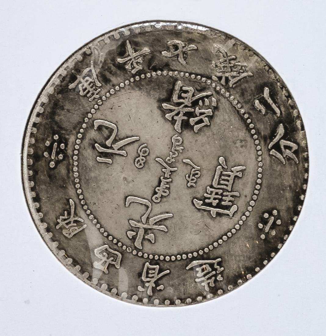 Shen SI Province 7 Mace and 2 Candareens Coin - 2