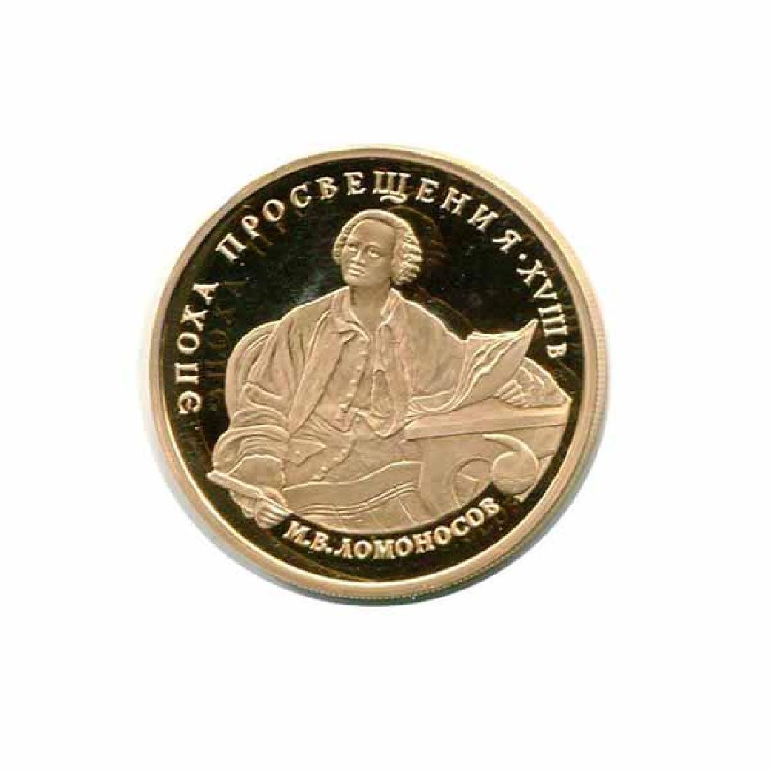 Russia 100 Roubles Gold PF 1992 Lomanossov