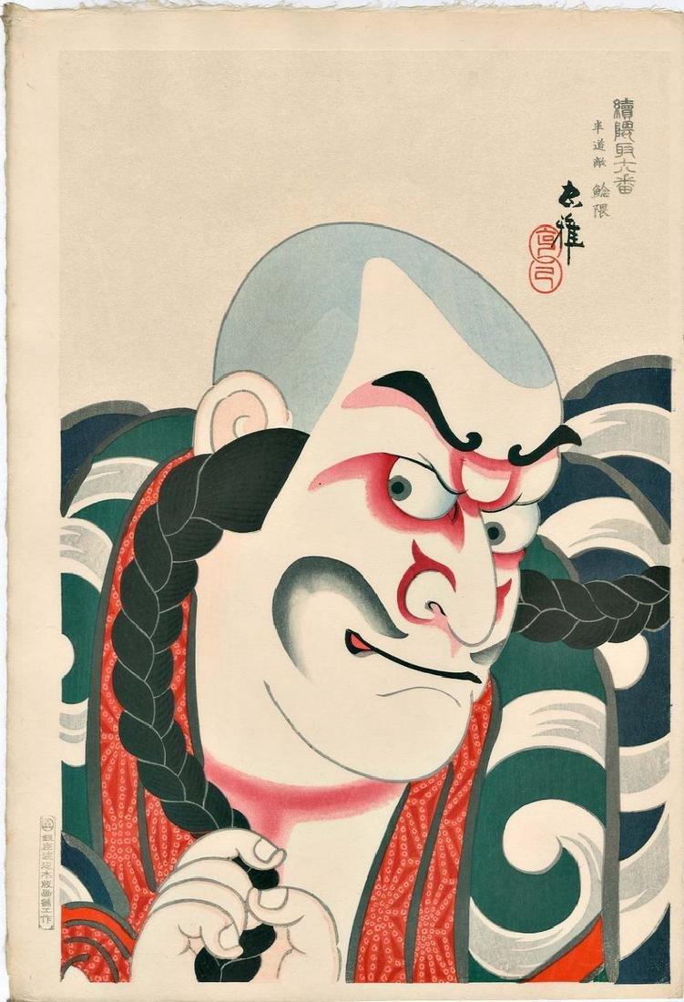Tadamasa Ueno: Kabuki Actor in Crab Makeup Woodblock