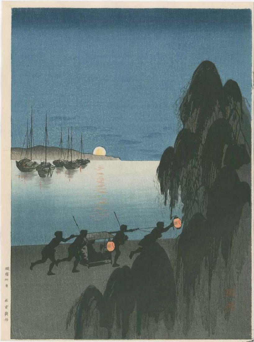 Koho Shoda -- Shinagawa Shore Woodblock