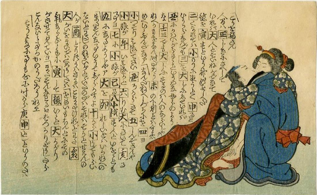 Unsigned -- Couple and Text shunga woodblock
