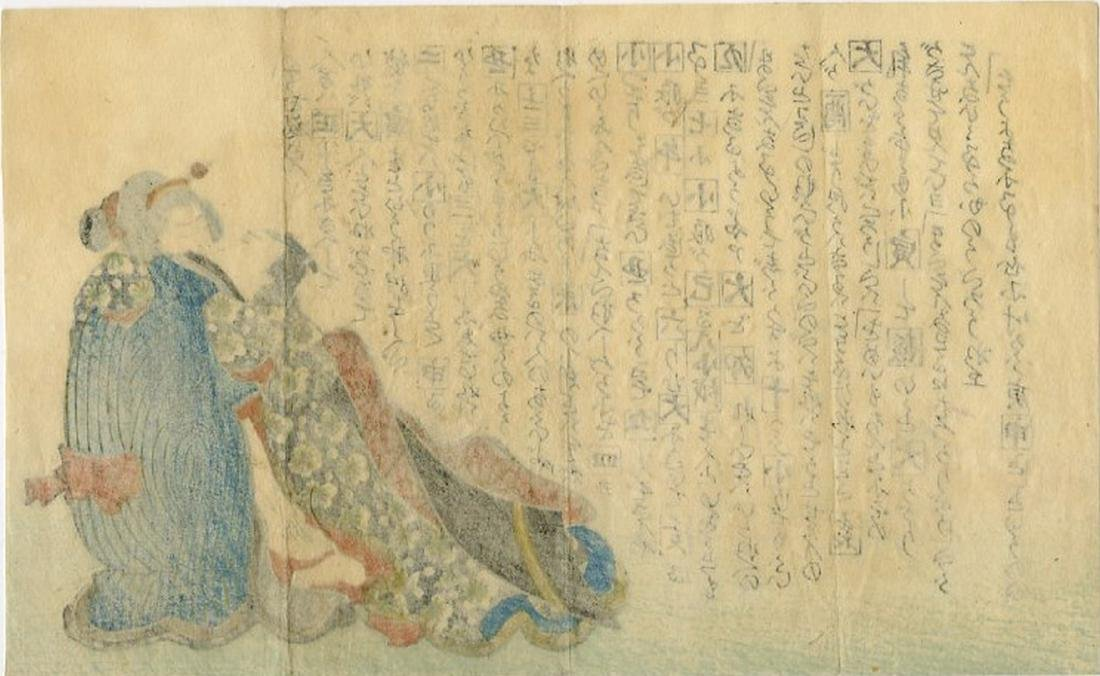 Unsigned -- Couple and Text shunga woodblock - 2