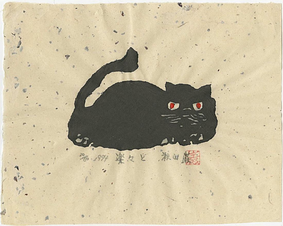 Akiyama Iwao: Black Cat Woodblock 1st Edition
