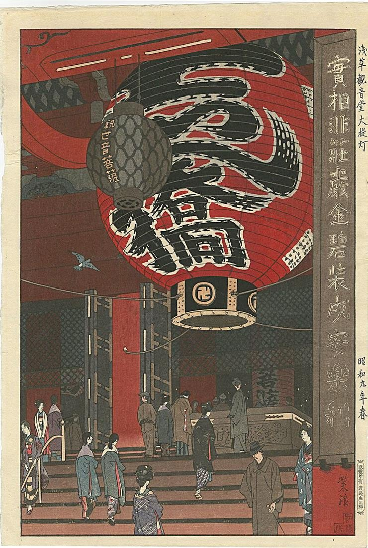 Kasamatsu: Kannon Temple Lantern Woodblock