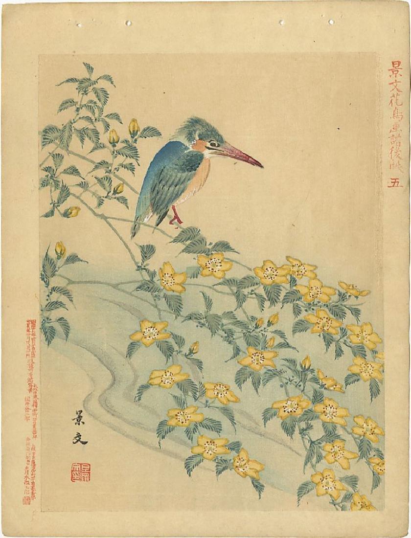 Keibun Matsumura: Kingfisher Woodblock 1894