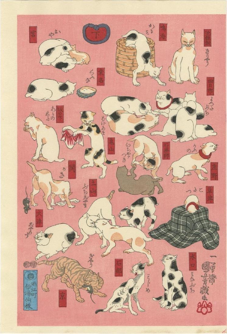 Kuniyoshi Utagawa: Cats of the Tokaido Road woodblock - 3