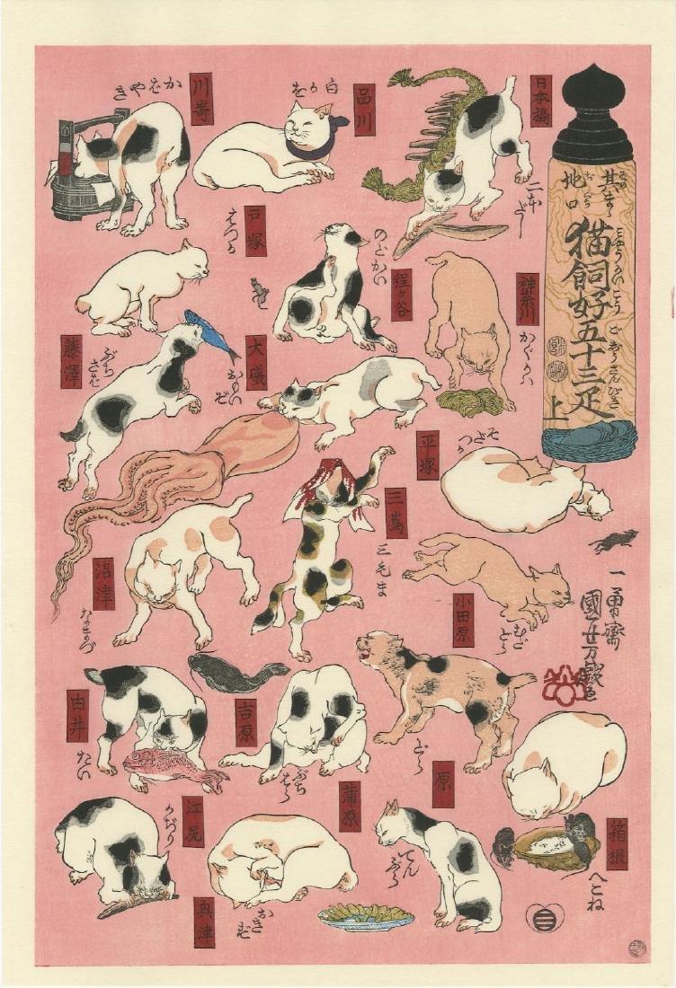 Kuniyoshi Utagawa: Cats of the Tokaido Road woodblock - 4