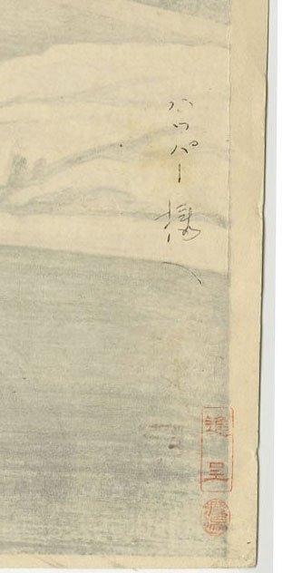 Terunobu: Mt. Fuji from Shoji woodblock 1st Ed. 1935 - 3