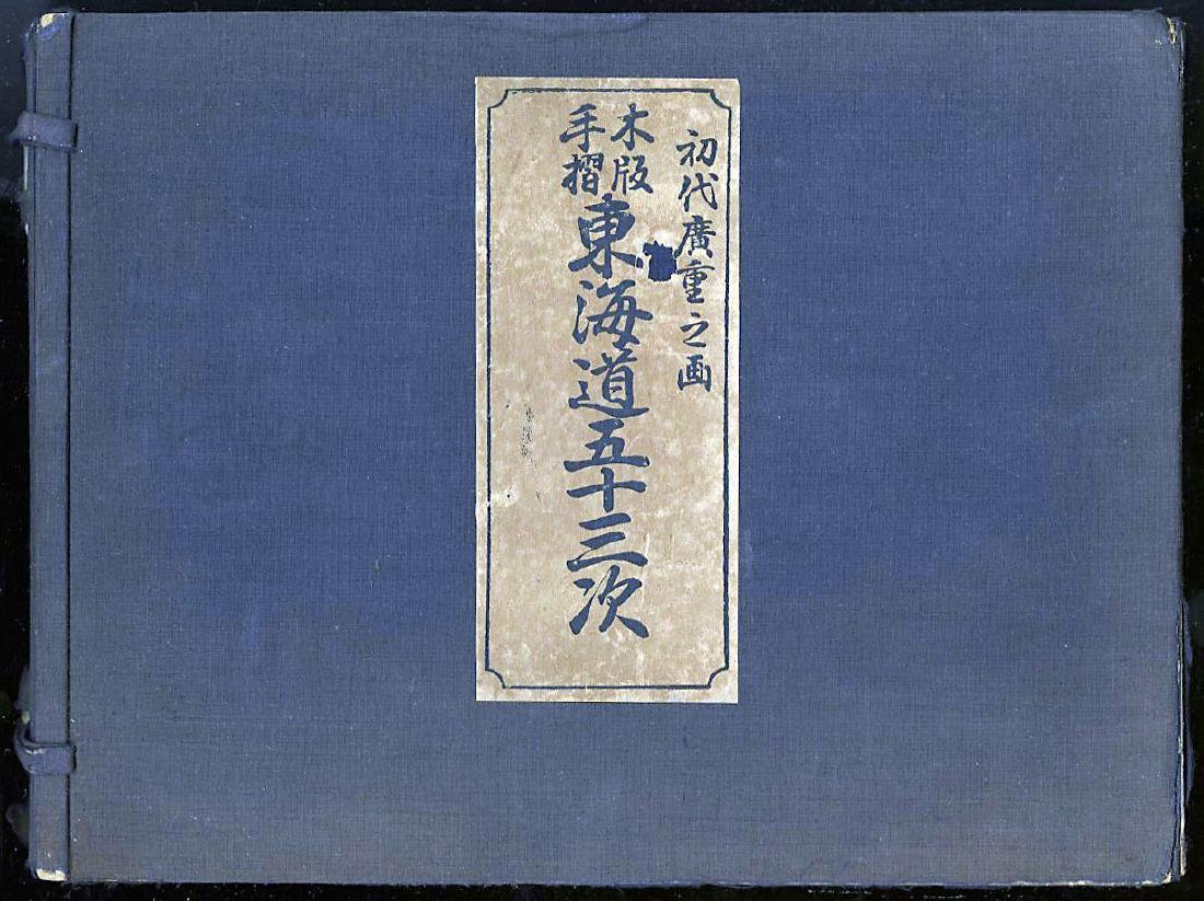 Hiroshige Ando: Complete Kyoka Tokaido woodblock set