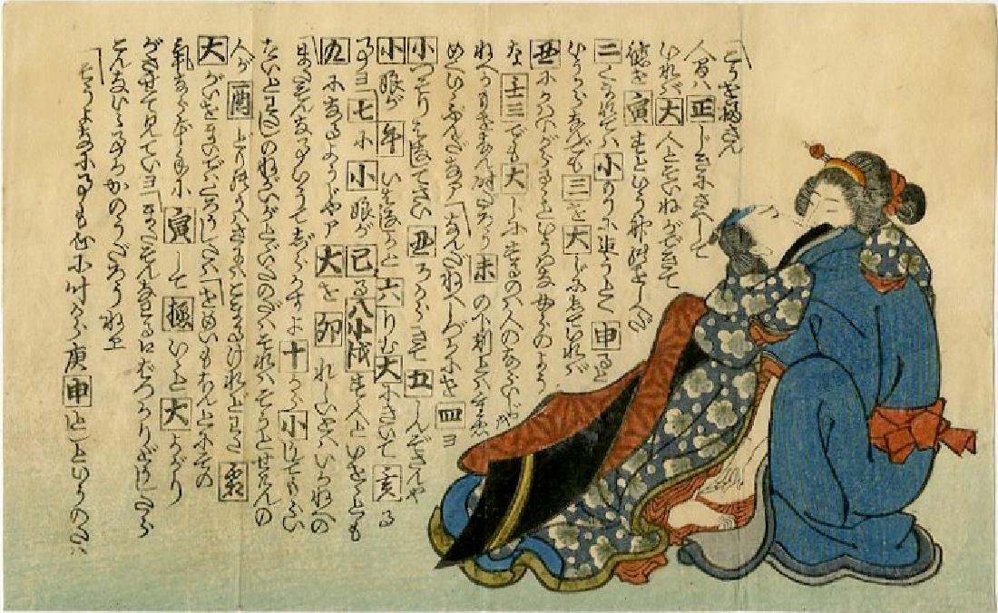 Unsigned - Couple and Text shunga woodblock
