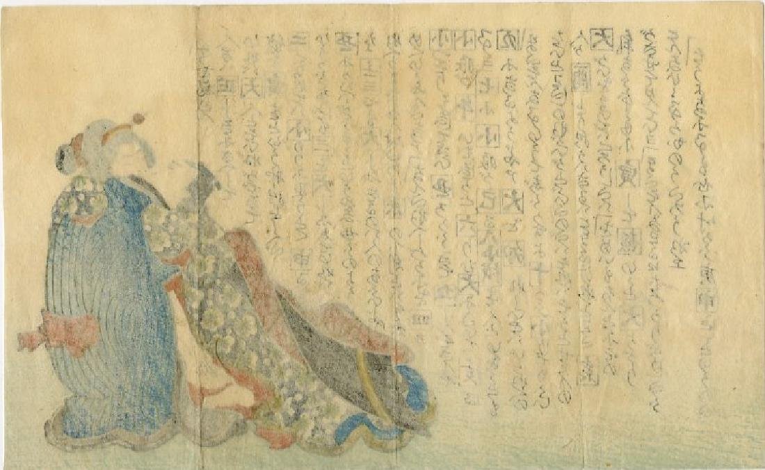 Unsigned - Couple and Text shunga woodblock - 2