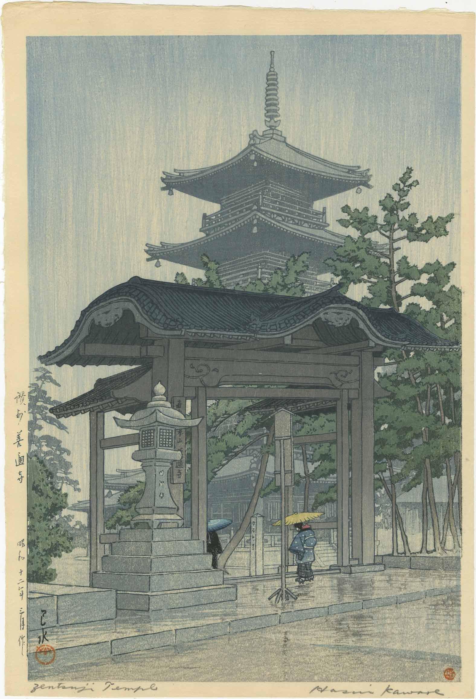 Hasui Kawase - Zentsuji Temple in Rain 6-mm seal 1937