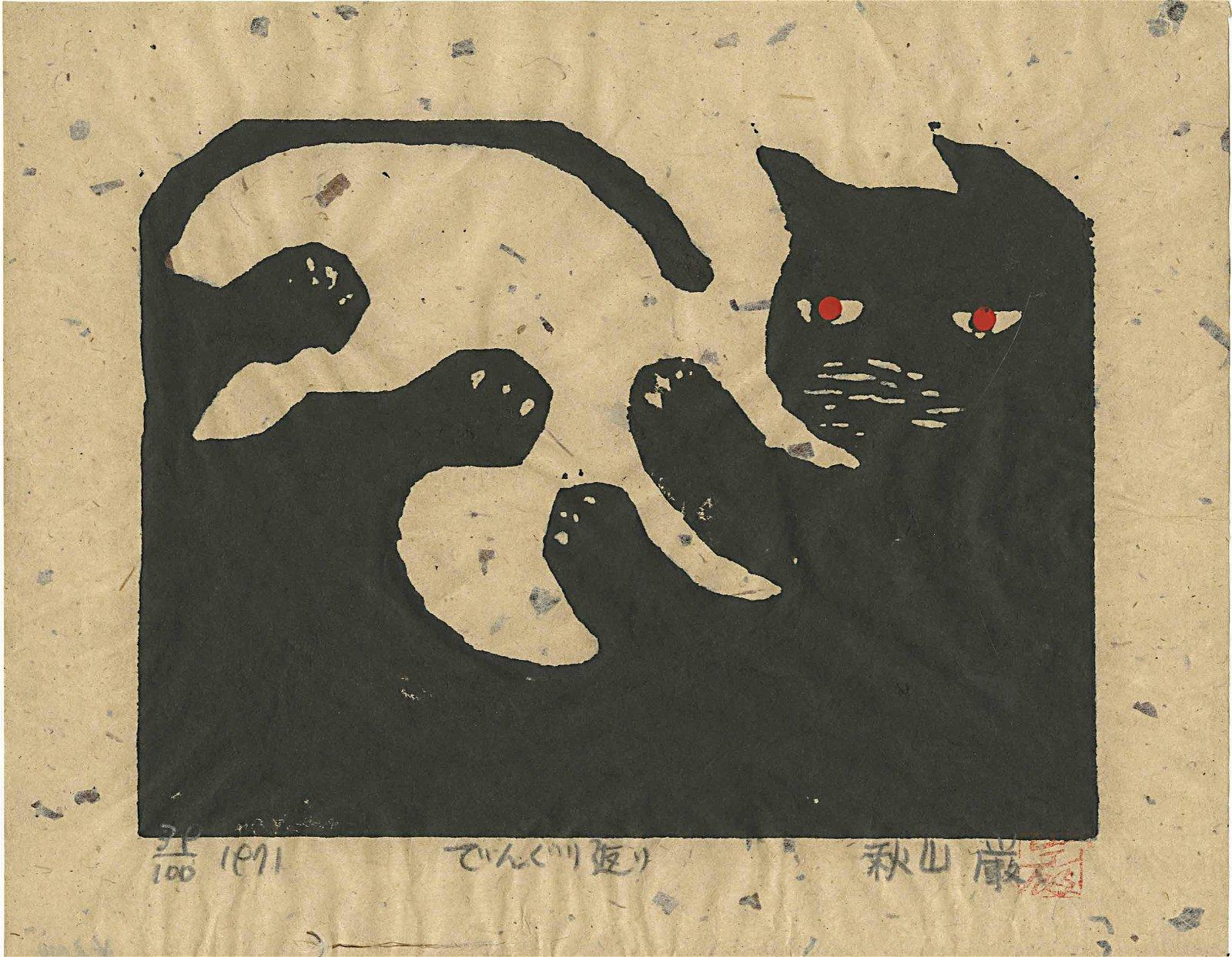 Iwao Akiyama: Cat Chasing Tail 1971 1st Ed Woodblock