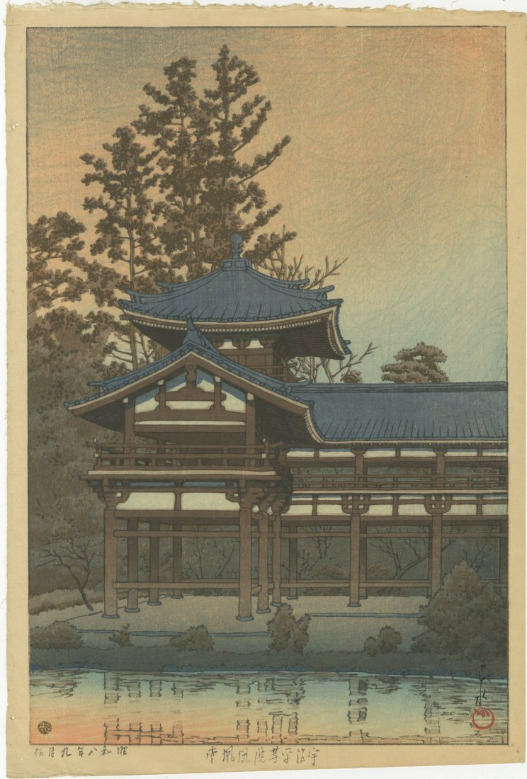 Kawase Hasui - Dusk Byodoin Temple 1950 6-mm  woodblock