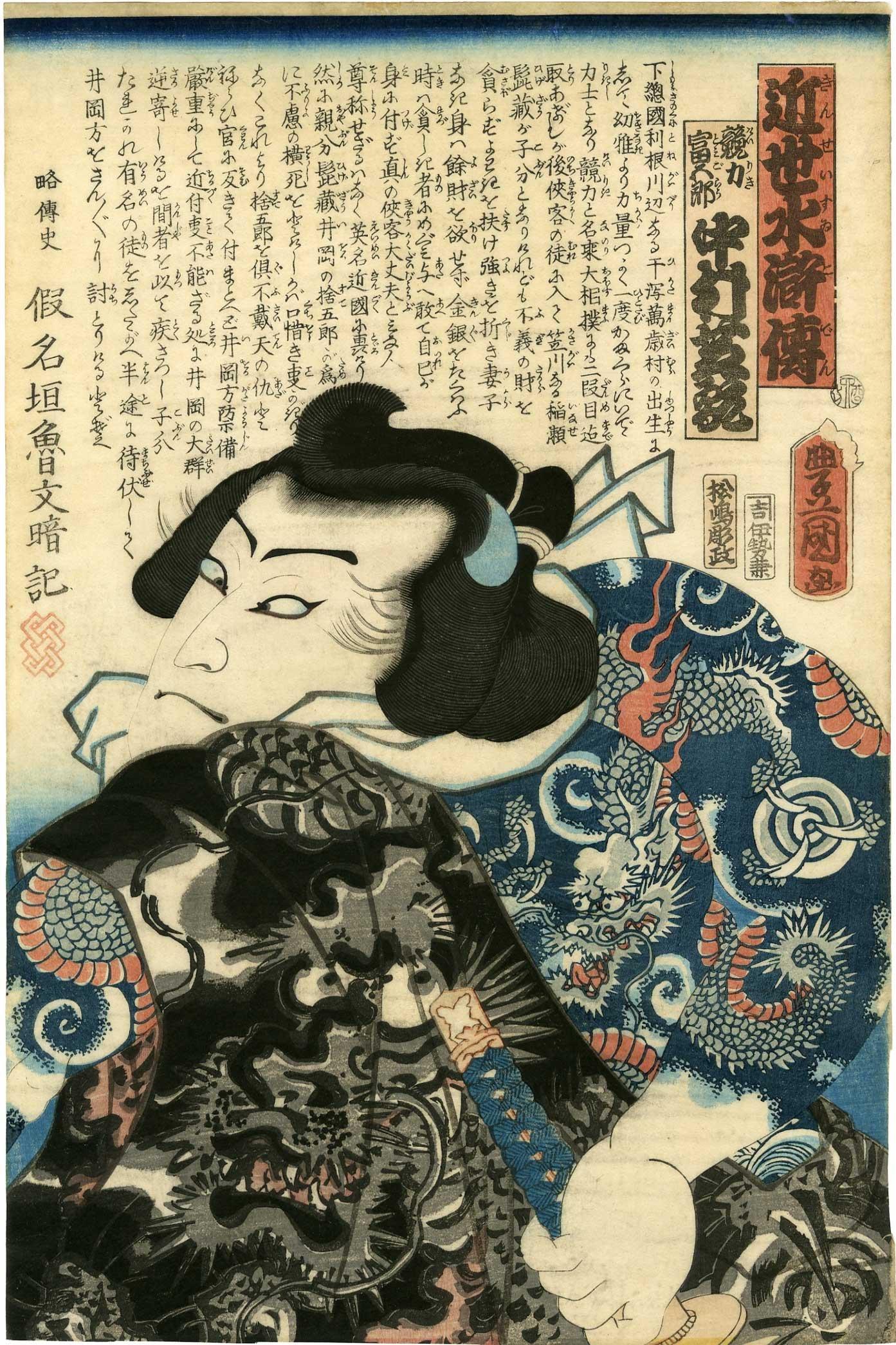 Kunisada Utagawa - Samurai Dragon Tatoo c1840s Original