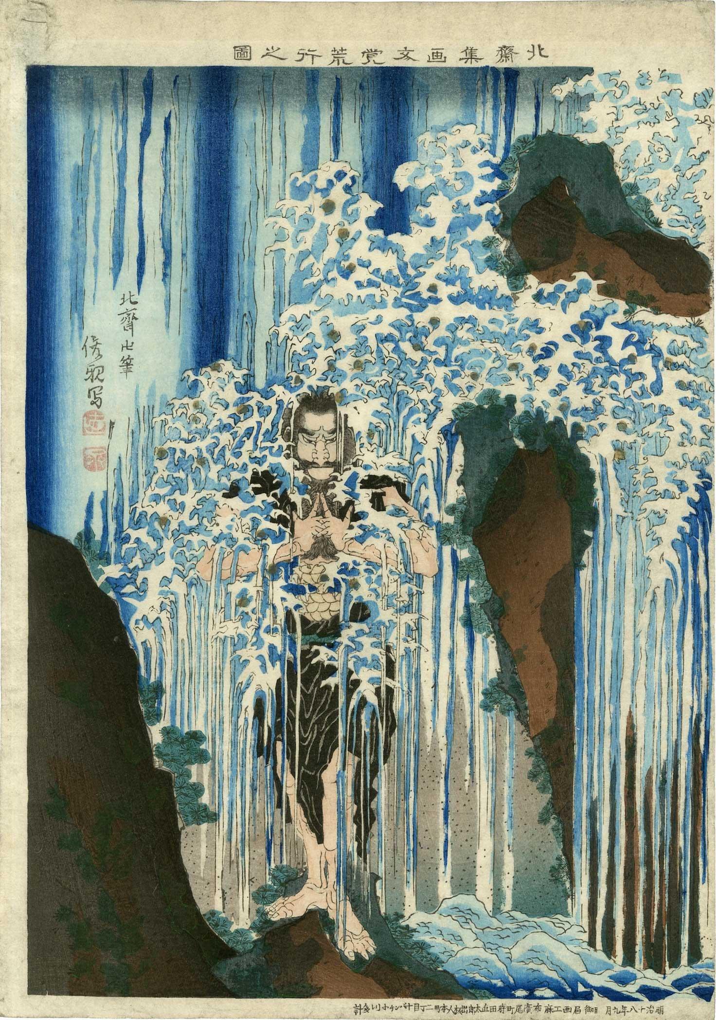 Hokusai Katsushika - Waterfall Penance 1800's Original