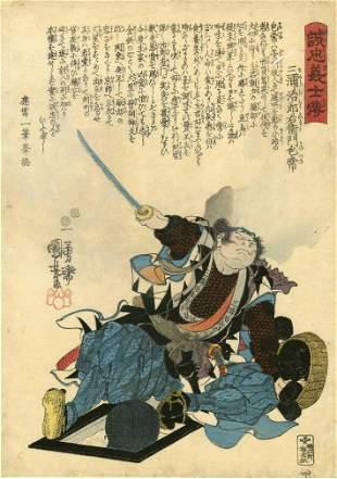 Kuniyoshi Utagawa: The Ronin Miura 1848 Woodblock