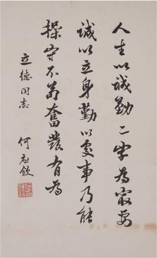 Chinese Ink on Paper Calligraphy, He Yingqin