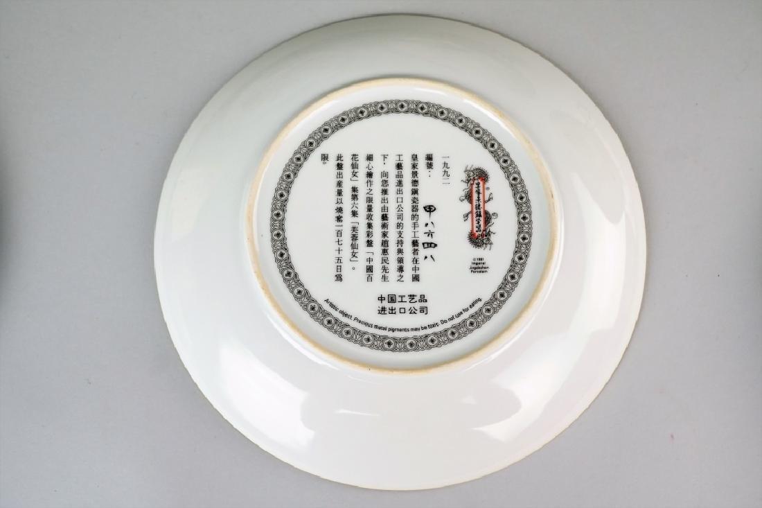 ZHAO HUIMIN FLOWER GODDESSES OF CHINA PLATE SET - 4