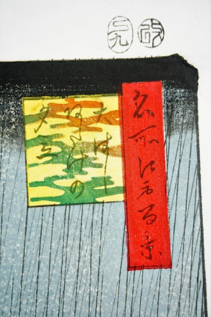 UTAGAWA HIROSHIGE (JAPANESE, 1797-1858) WOODBLOCK - 3