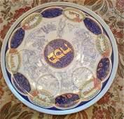 """Armenian Ceramic Passover Hebrew Israel Seder Plate 12"""""""