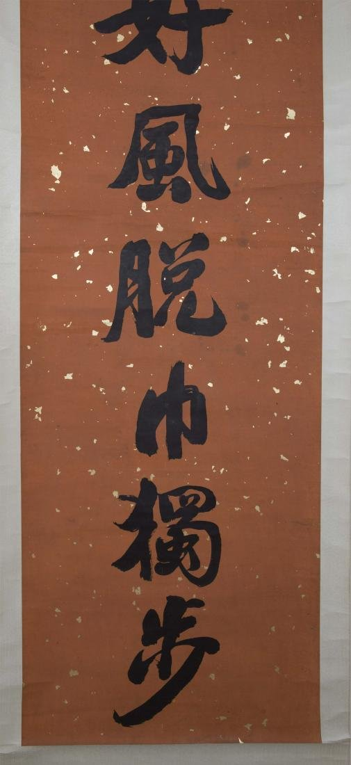 Chinese calligraphy scrolls,  Wun Tonghe. - 3
