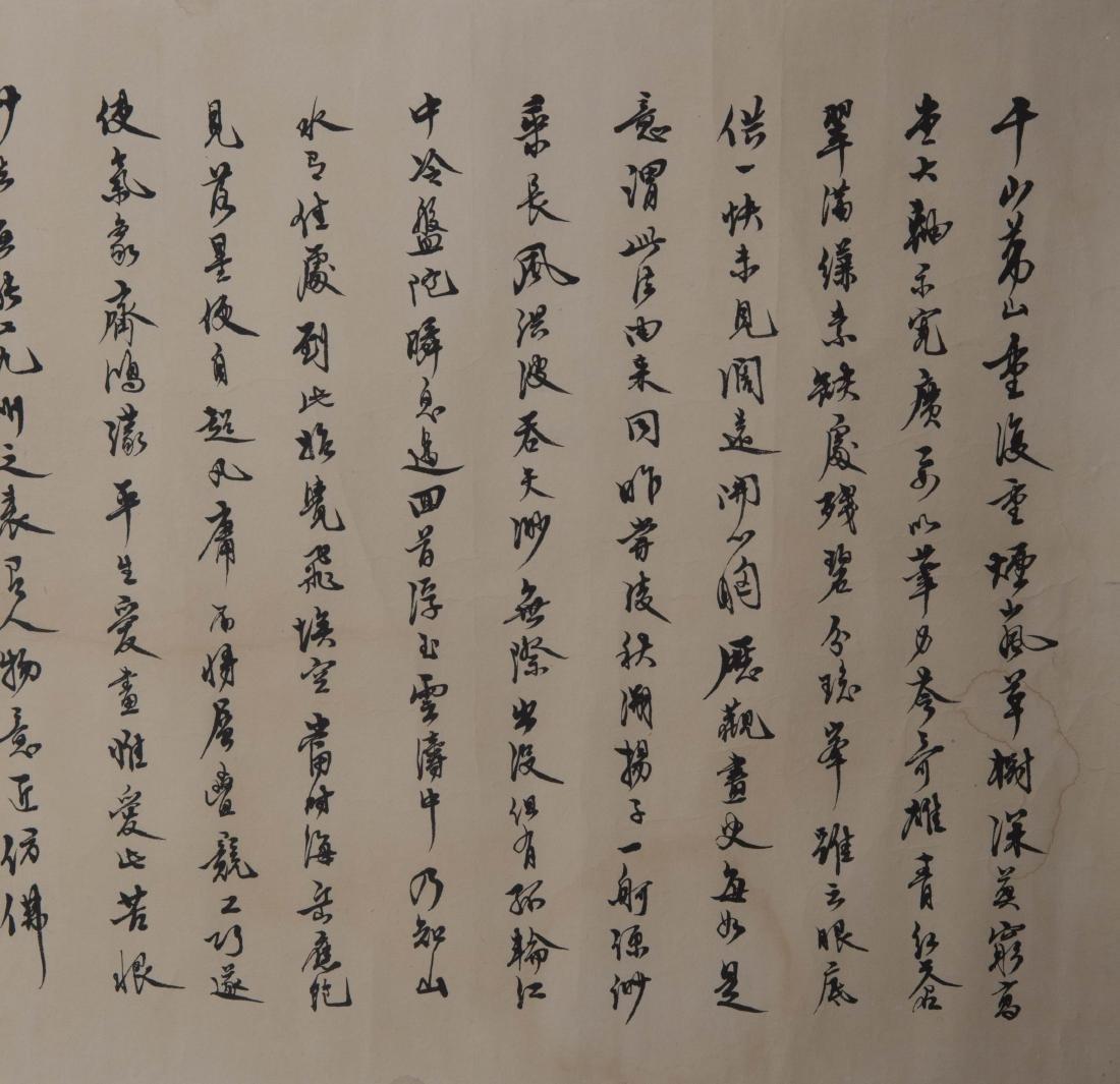 Chinese calligraphy on paper, Signed Fu Baoshi. - 2