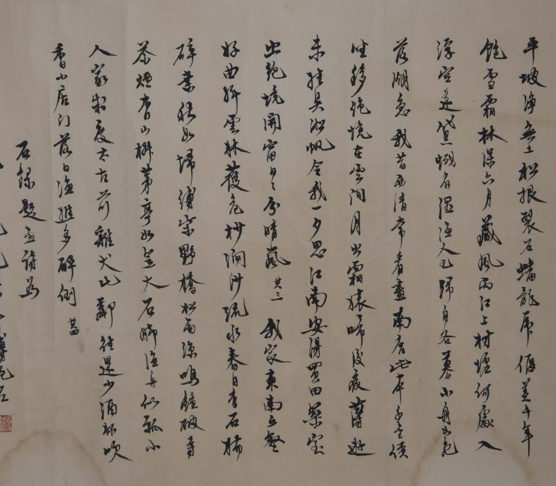 Chinese calligraphy on paper, Signed Fu Baoshi. - 5