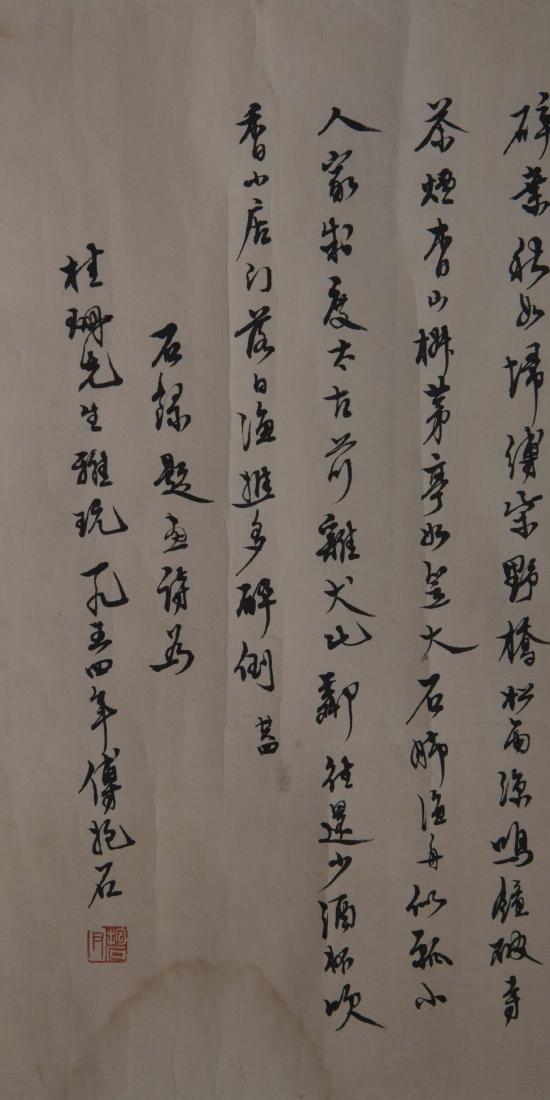 Chinese calligraphy on paper, Signed Fu Baoshi. - 6