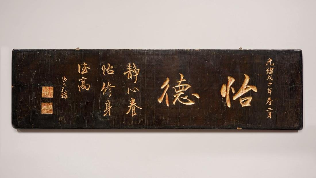 Sign - China, Shanxì Province - 19th century