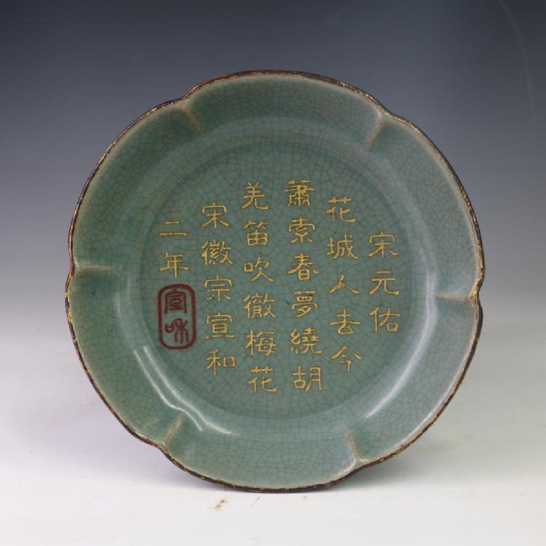 Chinese Song Dynasty Ru Ware Porcelain Brush Wash