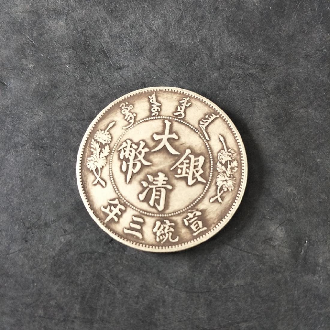 Chinese Qing Dynasty Silver Coin