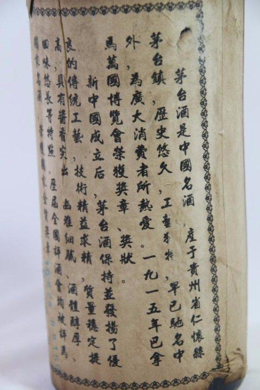 Chinese white wine - 7