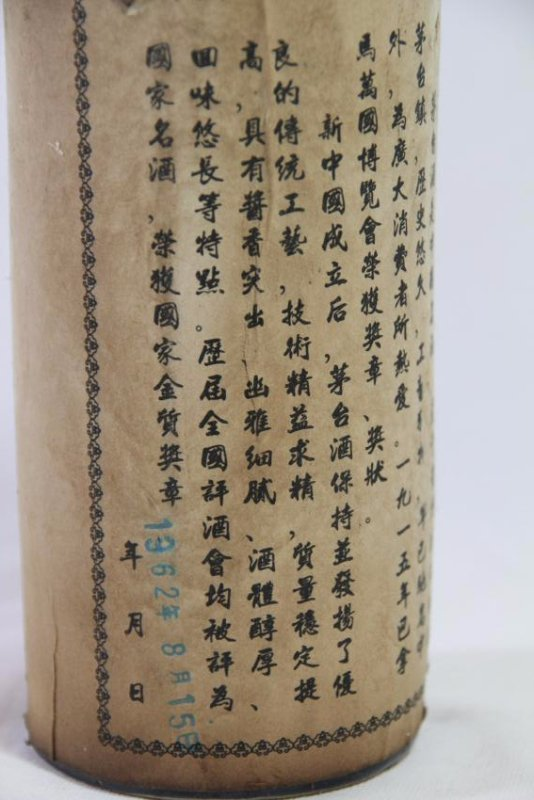 Chinese white wine - 8