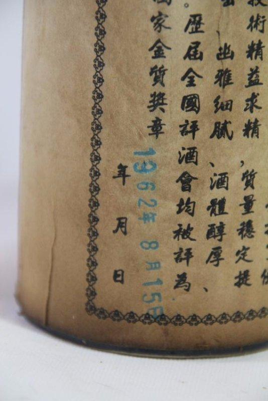 Chinese white wine - 9