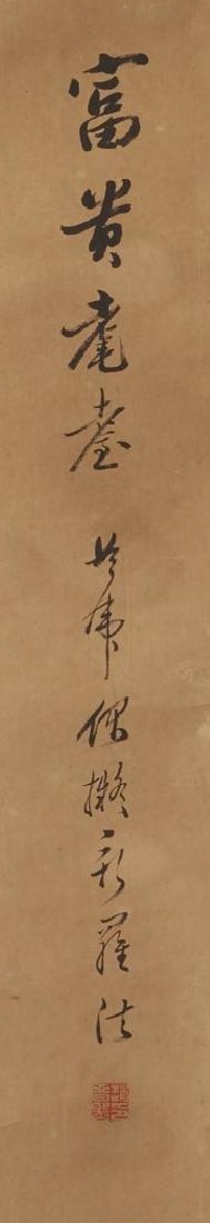 4 Chinese Scroll Paints. of Seasons: Zhao Ruhu-BTC Acpt - 6