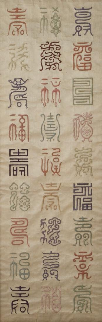 19th C. Korean or Chinese Silk Embroidery-BTC Acpt