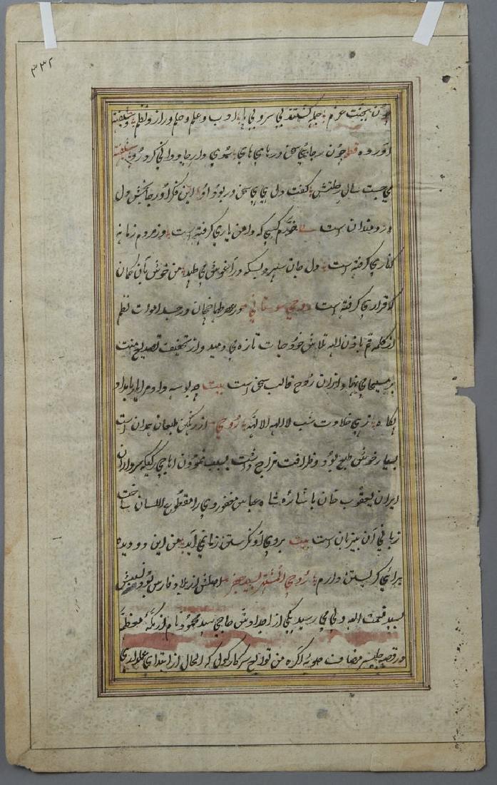 5 Matted Persian Manuscripts - 2