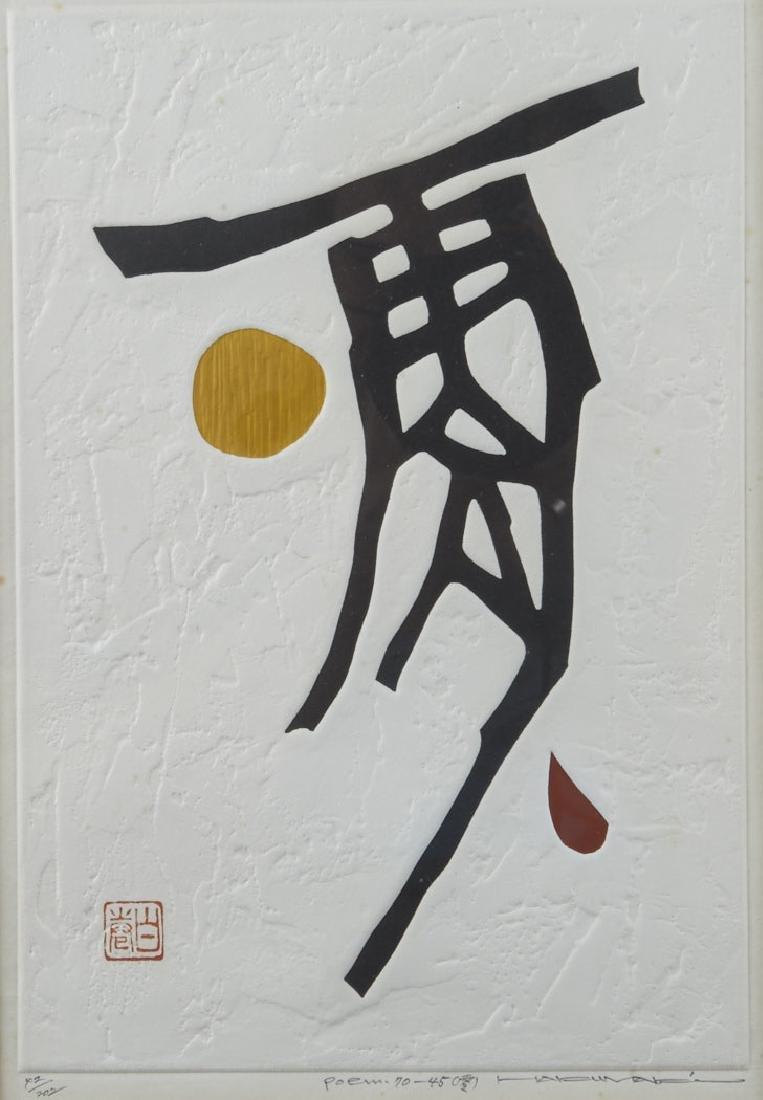 Two Framed Japanese Haku Maki Prints - 2
