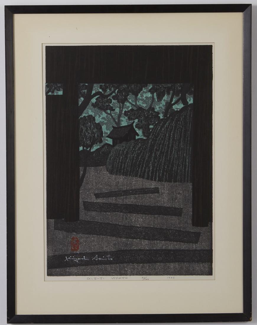 Kiyoshi Saito Woodblock Print Gio-Ji Kyoto 1963 - 2