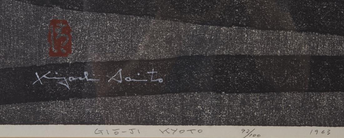 Kiyoshi Saito Woodblock Print Gio-Ji Kyoto 1963 - 3