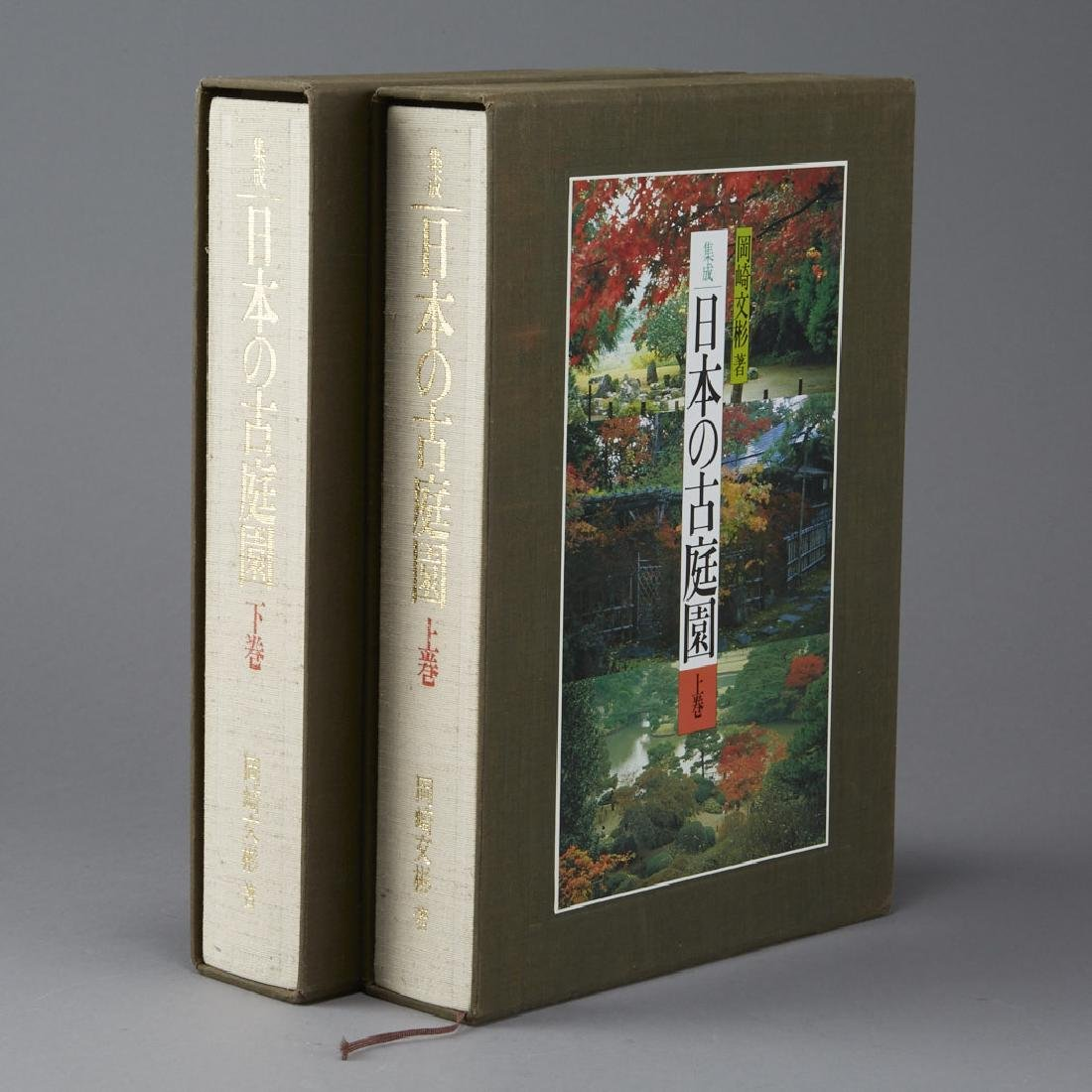 2 Gardening books Nihon No Furui Teien Japanese