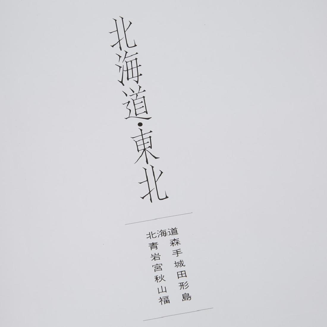 2 Gardening books Nihon No Furui Teien Japanese - 2
